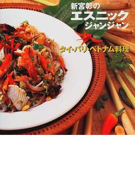 新宮彰のエスニック・ジャンジャン エスニック料理なんて簡単だ!