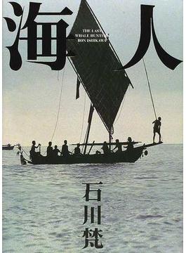 海人 The last whale hunters