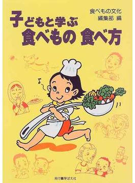 子どもと学ぶ食べもの食べ方