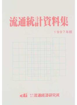 流通統計資料集 1997年版