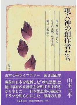 山本七平ライブラリー 12 現人神の創作者たち
