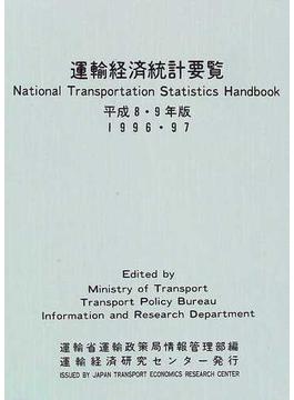 運輸経済統計要覧 平成8・9年版