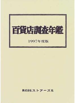 百貨店調査年鑑 1997年度版