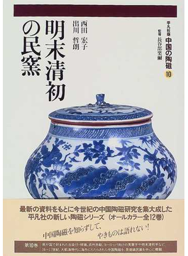 中国の陶磁 平凡社版 10 明末清初の民窯