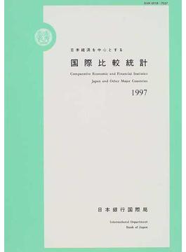 日本経済を中心とする国際比較統計 第34号(1997)