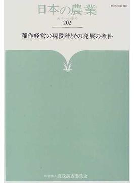 日本の農業 あすへの歩み 202 稲作経営の現段階とその発展の条件