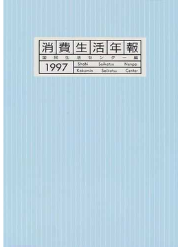 消費生活年報 1997