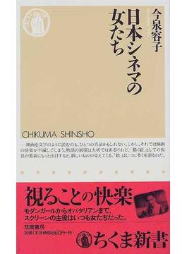 日本シネマの女たち(ちくま新書)