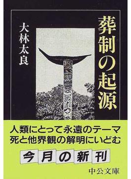 葬制の起源(中公文庫)