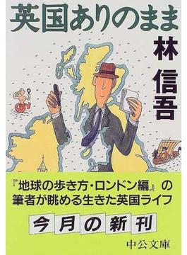 英国ありのまま(中公文庫)