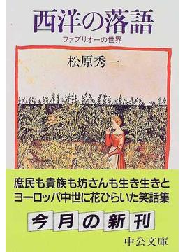 西洋の落語 ファブリオーの世界(中公文庫)