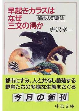 早起きカラスはなぜ三文の得か 都市の野鳥誌(中公文庫)