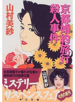 京都婚約旅行殺人事件(中公文庫)