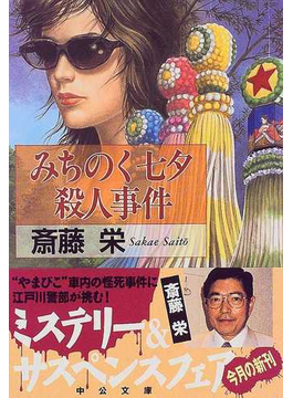 みちのく七夕殺人事件(中公文庫)