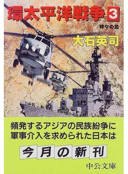 環太平洋戦争 3 神々の島(中公文庫)
