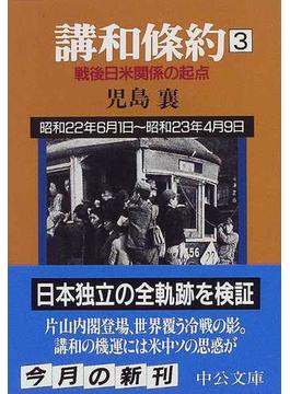 講和条約 戦後日米関係の起点 第3巻(中公文庫)