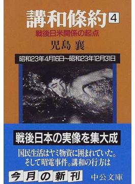 講和条約 戦後日米関係の起点 第4巻(中公文庫)