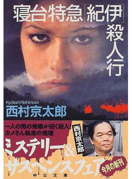 寝台特急「紀伊」殺人行(中公文庫)