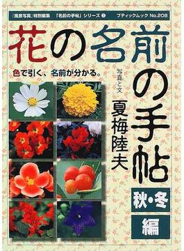 花の名前の手帖 秋・冬編