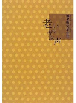老いのうぶ声 生涯学習としての俳句 波多野完治句集