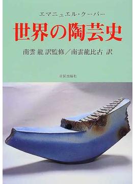 世界の陶芸史