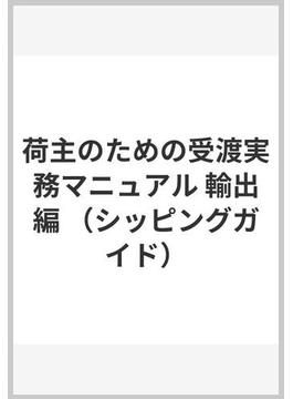 荷主のための受渡実務マニュアル 輸出編
