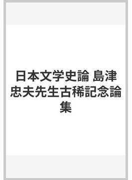 日本文学史論 島津忠夫先生古稀記念論集