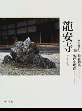 京の古寺から 16 竜安寺