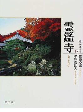 京の古寺から 17 霊鑑寺