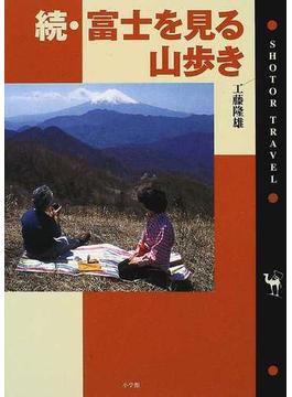 富士を見る山歩き 続