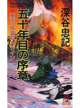 五十年目の序章 東京・佐賀殺人ライン(TOKUMA NOVELS(トクマノベルズ))