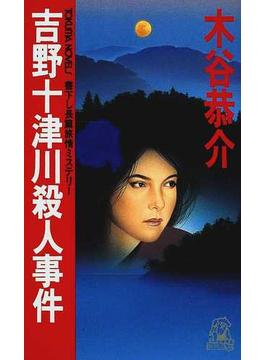 吉野十津川殺人事件(TOKUMA NOVELS(トクマノベルズ))