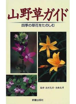 山野草ガイド 四季の草花をたのしむ