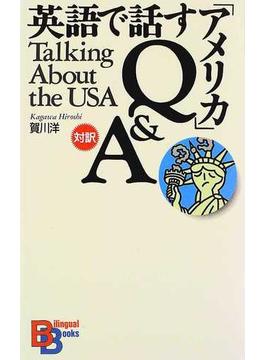 英語で話す「アメリカ」Q&A