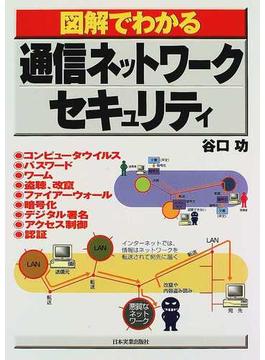 図解でわかる通信ネットワーク・セキュリティ