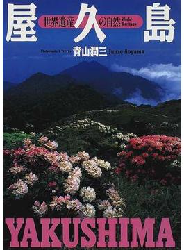 屋久島 世界遺産の自然
