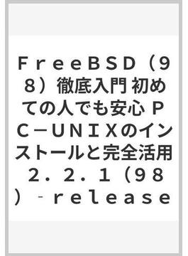 FreeBSD(98)徹底入門 初めての人でも安心 PC−UNIXのインストールと完全活用 2.2.1(98)‐release
