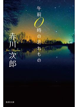午前0時の忘れもの(集英社文庫)