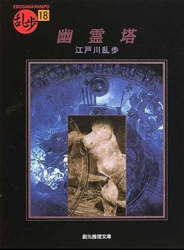幽霊塔(創元推理文庫)