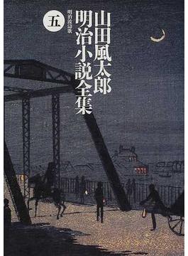 山田風太郎明治小説全集 愛蔵版 5 明治波濤歌