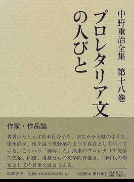 中野重治全集 定本版 第18巻