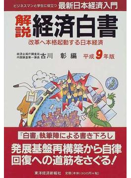 解説経済白書 最新日本経済入門 平成9年版