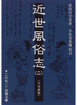 近世風俗志 守貞謾稿 2(岩波文庫)