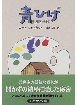 青ひげ(ハヤカワ文庫 SF)