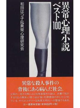 異常心理小説・ベスト100
