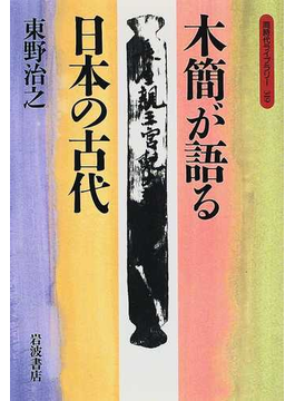木簡が語る日本の古代
