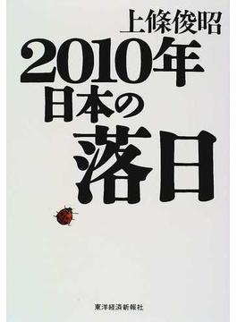 2010年日本の落日