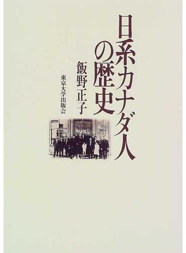 日系カナダ人の歴史