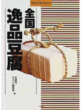 全国逸品豆腐
