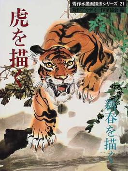 虎を描く・新春を描く